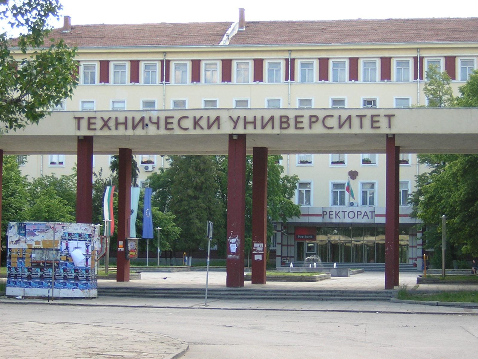Τεχνικό Πανεπιστήμιο Σόφιας