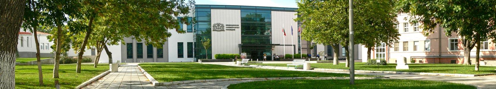 Ιατρική Σχολή Πλόβντιβ