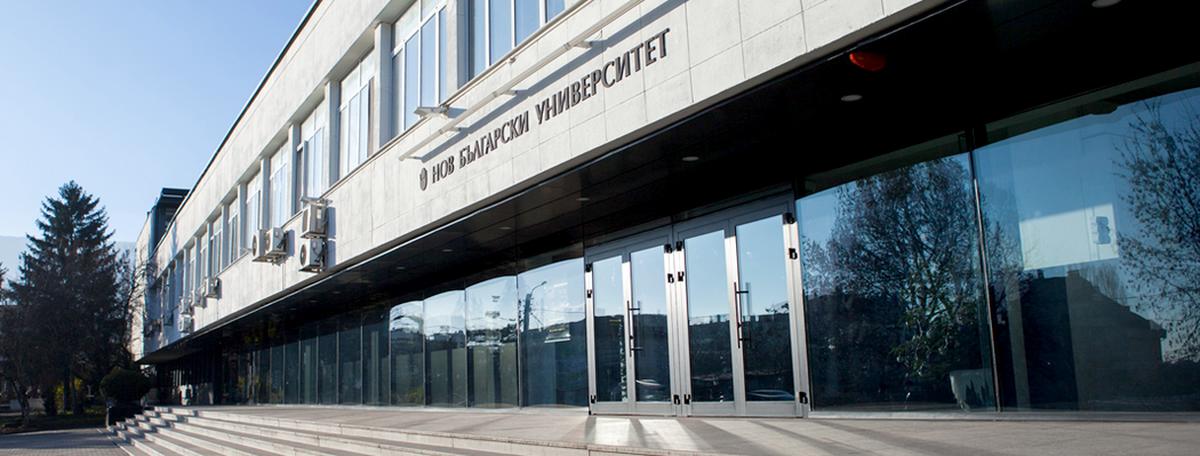 Νέο Βουλγάρικο Πανεπιστήμιο